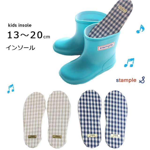 【ネコポス対応】stample【スタンプル】インソール(NEW) 中敷【キッズ・ジュニア】13〜19cm(NEW)