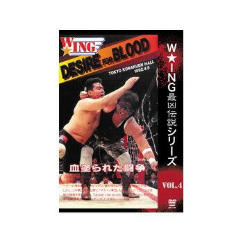 W★ING最凶伝説シリーズ vol.4 DESIRE FOR BLOOD 血塗られた闘争 DVD