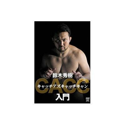 鈴木秀樹 キャッチアズキャッチキャン入門 DVD