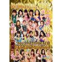 プロレスリングWAVEプロレスリングWAVE10年の歩!!選手が選んだベストバウト!!【DVD】