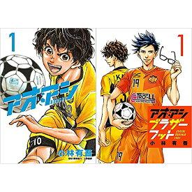 【コミック】アオアシ 新品 1-25巻 + ブラザーフット 1巻 全巻セット【ラッピング対応不可】