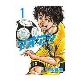 【コミック】アオアシ 新品 1-23巻 全巻セット【ラッピング対応不可】