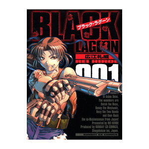 【取寄せ品 代引き/カード支払いのみ】【コミック】BLACK LAGOON ブラック・ラグーン 新品 1〜11巻セット 全巻セット【1万円以上の御注文で送料無料】【ラッピング対応不可】