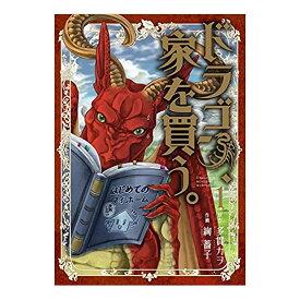 【取寄せ品 代引き/カード支払いのみ】【コミック】ドラゴン、家を買う。 新品 1-7巻 全巻セット【ラッピング対応不可】