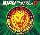 新日本プロレス NJPW グレイテストミュージックIV (Vol.4) CD