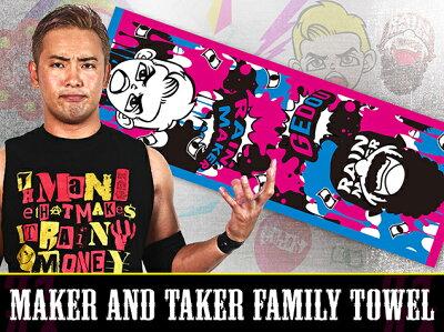 新日本プロレス/NJPWオカダ・カズチカ/外道メーカーアンドテイカーファミリータオル