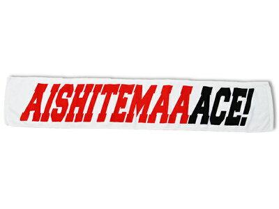 新日本プロレスNJPW棚橋弘至「AISHITEMAAACE!」マフラータオル