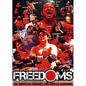 FREEDOMS オフィシャルガイドブック2020