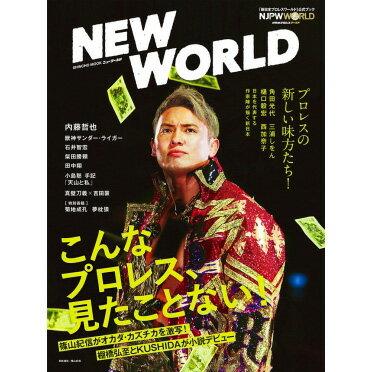 NEWWORLD—「新日本プロレスワールド」公式ブック—(新潮ムック)