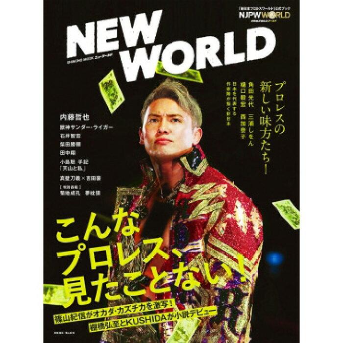 新 日本 プロレス ワールド