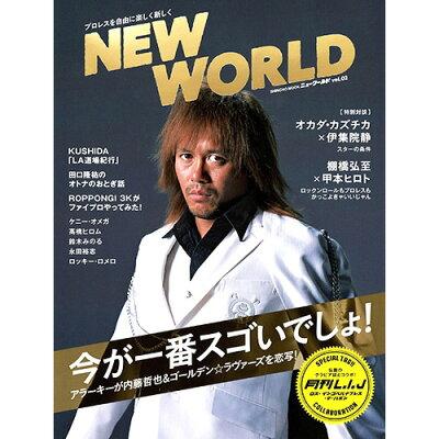 NEWWORLD2新日本プロレス公式ブック(新潮ムック)