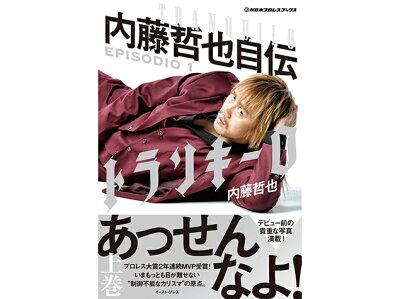 新日本プロレス/NJPWトランキーロ内藤哲也自伝EPISODIO1