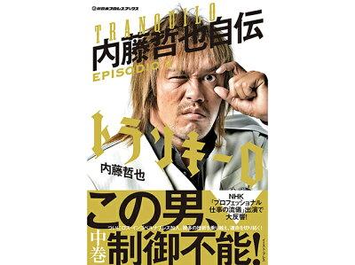 新日本プロレスNJPWトランキーロ内藤哲也自伝EPISODIO2