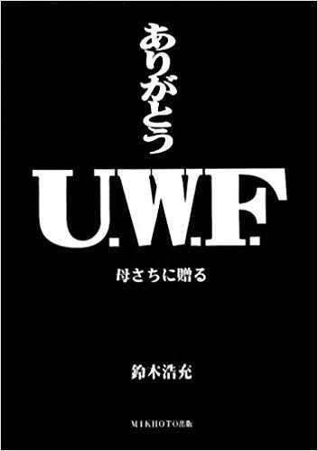 ありがとうU.W.F.母さちに贈る書籍
