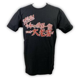 [クリアランスセール] 【メール便対応】【XXLサイズ】DDT 大老害 Tシャツ