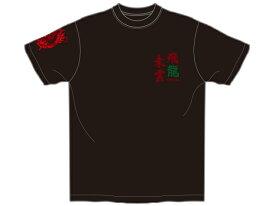 【メール便対応】新日本プロレス NJPW 鷹木信悟「飛龍乗雲」Tシャツ