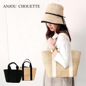 ANJOU CHOUETTE (アンジュ シュエット) かごバッグ カゴバッグ トートバッグ バッグ レディース かわいくシンプル かごトートバッグ