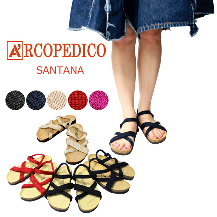 ARCOPEDICO(アルコペディコ)SANTANA サンタナ サンダル 靴 レディース おしゃれなコンフォートサンダル 夏の大人気おすすめサンダル
