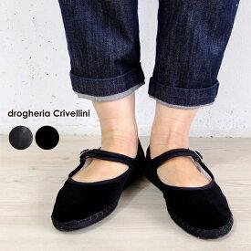 【正規輸入品】drogheria Crivellini (ドロゲリア・クリベリーニ) ベルベット ストラップシューズ PAJ014 VELVET イタリア FURLANE 靴 シューズ レディース 艶やかベロアと美しいフォルムのストラップシューズ