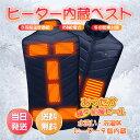 【当日発送】電熱ベスト 電熱ジャケット ヒーター付き ヒーターベスト インナーベスト 防寒 3段階温度調整 USB加熱 ヒ…
