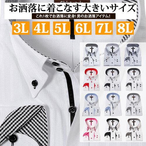 カッターシャツ 大きいサイズ 3L 4L 5L 6L 7L 8L ワイシャツ 長袖 白 柄 おしゃれ 結婚式 ボタンダウン ドレスシャツ ダブルカラー メンズ 長袖ワイシャツ ストライプ チェック 大きい 襟高ワイシャツ 3l 45-88 4l 47-90 5L 49-90 6L 51-91 7L 54-92 8L 57-98 /ysh-1011