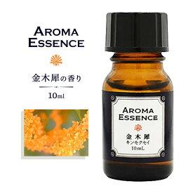 アロマエッセンス キンモクセイ(金木犀) 10ml アロマオイル 調合香料 芳香用 アロマ きんもくせい