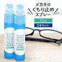 強力 メガネ 曇り止め スプレー 12ml 【2本セット】 マスク 曇らない くもり止め 曇り防止 最強 眼鏡 めがね 日本製 …