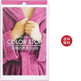 ダイロン カラーストップ 色止め DYLON 洗濯 染色時の色落ち防止