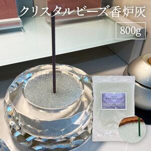 日本製 クリスタルビーズ 香炉灰 800g 保存に便利なジップ付パッケージ入り 線香灰 仏具 灰