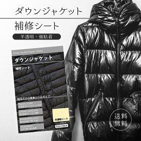 【即日発送】ダウンジャケット補修シート 貼るだけシールタイプ 半透明でほぼオールカラー対応 (Aサイズ 7cmx30cm) 穴あき・破れ対策