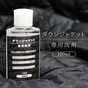 ダウンジャケット 専用 洗剤 100ml 洗濯機 手洗いOK ロフト回復 保温力回復