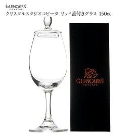 グレンケアン クリスタル スタジオ コピータ リッド(蓋)付きグラス ウイスキーテイスティンググラス 150cc