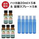 日本製 天然ハッカ油(ハッカオイル) 精油 20ml×5本&詰替スプレー×5本セット マスク ハッカ油スプレー アロマオイル…