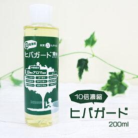 10倍濃縮 ヒバガード 200ml 天然ヒバ油と9種の精油で虫除け・害虫対策