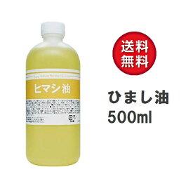 天然無添加 国内精製 ひまし油 500ml (ヒマシ油 キャスターオイル) 大容量 ヘアケア キャリアオイル マッサージオイル