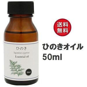 天然100% 国産 ひのき オイル 50ml お風呂・防虫対策にも アロマオイル ヒノキ オイル 油 精油 エッセンシャルオイル