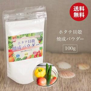 青森産 ホタテ貝殻焼成パウダー 100g 野菜洗い・お掃除用ホタテパウダー ほたて貝 粉