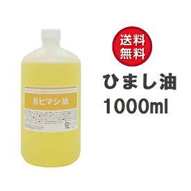 天然無添加 国内精製 ひまし油 1000ml (ヒマシ油 キャスターオイル) 大容量 ヘアケア キャリアオイル マッサージオイル