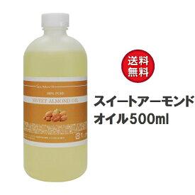 天然無添加 国内精製 スイートアーモンドオイル 500ml キャリアオイル ベースオイル スウィートアーモンド