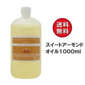 天然無添加 国内精製 スイートアーモンドオイル 1000ml (1L) キャリアオイル アロマ ベースオイル 業務用にも スウィートアーモンド