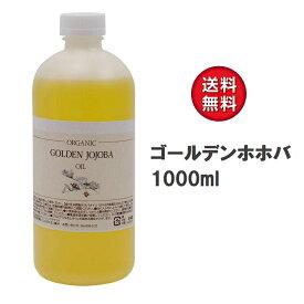 無添加 未精製 ゴールデン ホホバオイル オーガニック 1000mL 業務用 低温圧搾