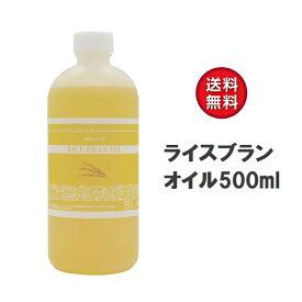 天然 国内精製 ライスブランオイル 500ml ライスオイル