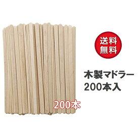 木製 コーヒー マドラー 使い捨て 14cm 200本 業務用