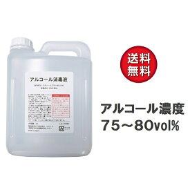 【あす楽対応】アルコール除菌液 2L(2000ml) タンク 2リットル 日本製 国産 除菌 対策 除菌液 アルコール濃度75-80vol% 手指に使える