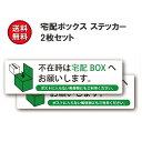 日本製 宅配ボックス ステッカー 2枚セット 30mm x 105mm シール ラベル 宅急便 宅配便に