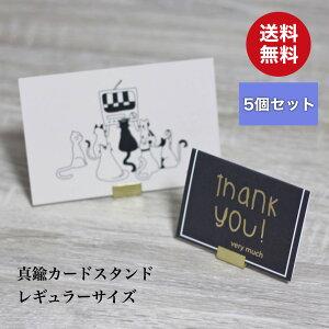 真鍮 カードスタンド レギュラー 5個入り カードホルダー プライスカード おしゃれ かわいい 値札 名刺 POP ポップ ポストカード メモ 立て 送料無料 日本製 アンティーク調 ディスプレイ