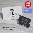 真鍮 カードスタンド レギュラー 40個入り ブラス カードホルダー プライスカード おしゃれ かわいい 値札 名刺 POP …