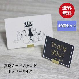 真鍮 カードスタンド レギュラー 40個入り おしゃれ かわいい ブラス カードホルダー プライスカード 値札 名刺 POP ポップ ポストカード メモ 立て 送料無料 日本製 アンティーク調 ディスプレイ メモクリップ ゴールド