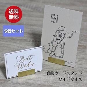 真鍮 カードスタンド ワイド 5個入り ブラス カードホルダー プライスカード おしゃれ かわいい 値札 名刺 POP ポップ ポストカード メモ 立て 送料無料 日本製 アンティーク調 ディスプレイ