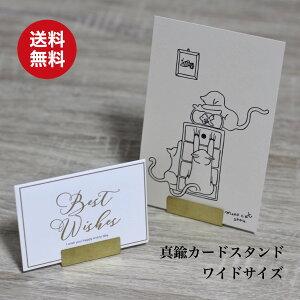 真鍮 カードスタンド ワイド ブラス カードホルダー プライスカード おしゃれ かわいい 値札 名刺 POP ポップ ポストカード メモ 立て 送料無料 日本製 アンティーク調 ディスプレイ